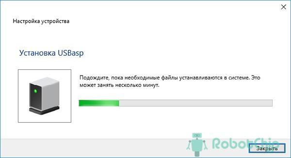 Установка драйвера USBAsp v.2.0