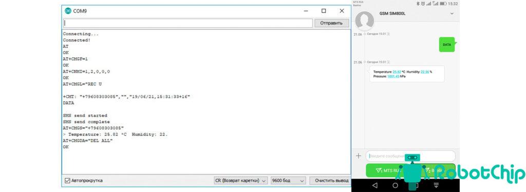 Запрос показаний датчика по SMS с использованием Arduino и SIM800L