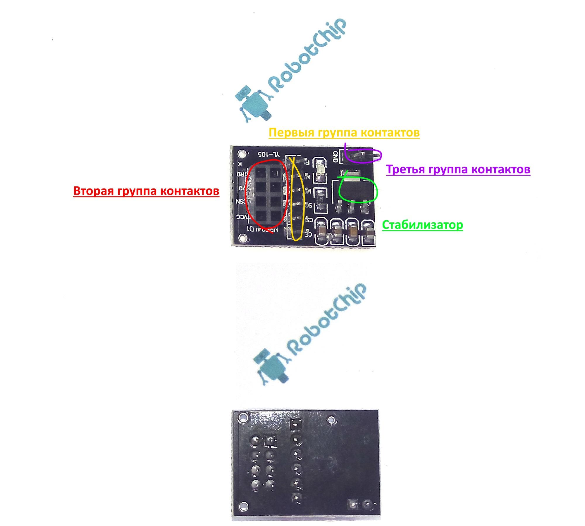 Обзор адаптера NRF24L01