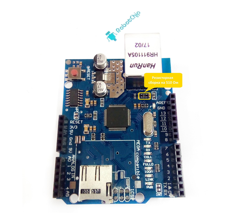 Замена резистора Ethernet Shield W5100