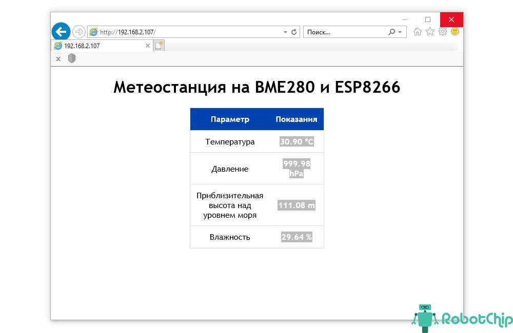 Метеостанция на BME280 и ESP8266