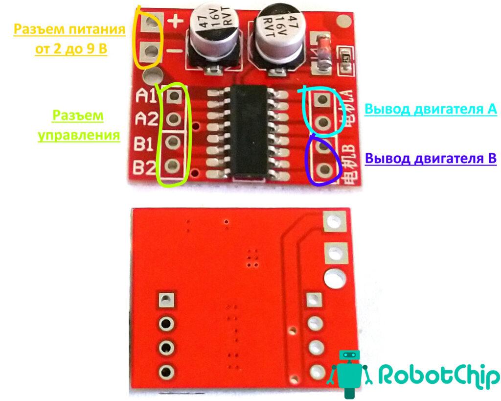 Обзор драйвера мотора MX1508